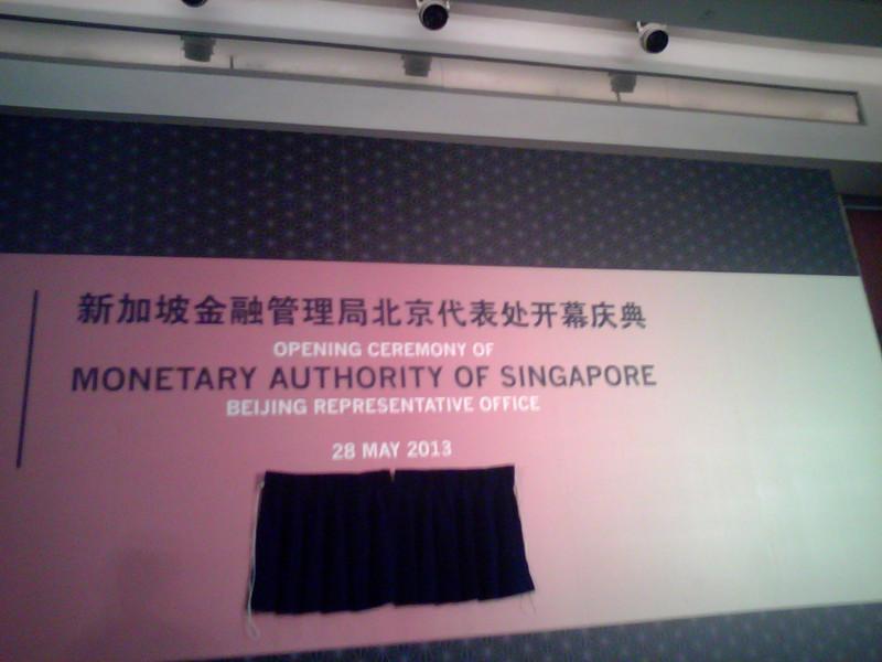 008|007|006|005|新加坡金融管理局必威电竞官方网站代表处开幕庆典