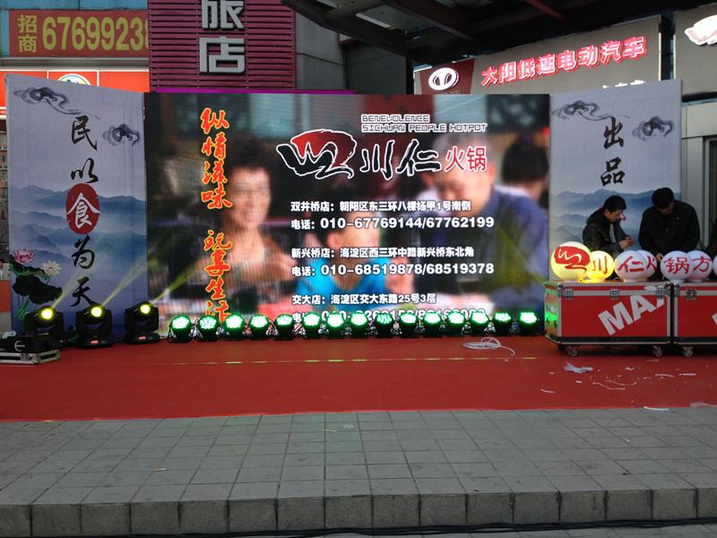 必威电竞官方网站舞台音响灯光必威体育苹果app公司