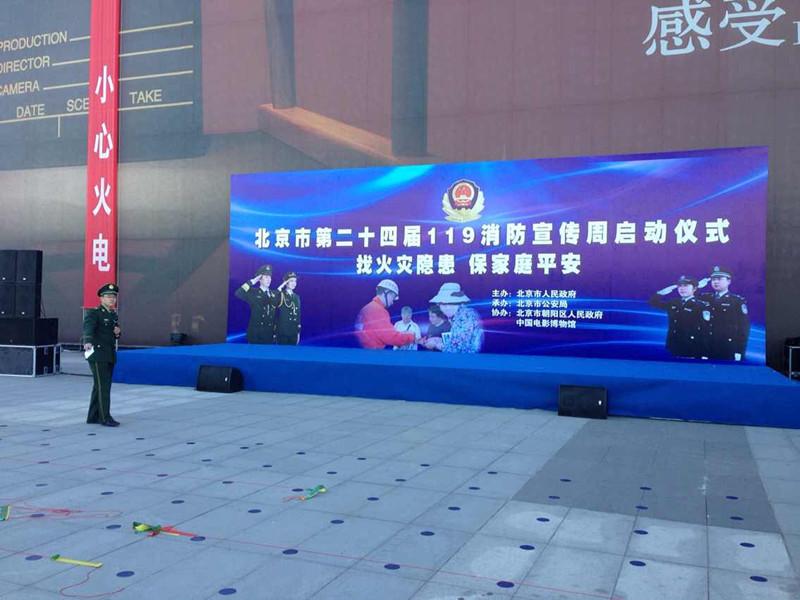 008|007|006|005|必威电竞官方网站市第二十四届119消防宣传周启动仪式